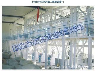 100吨玉米加工设备